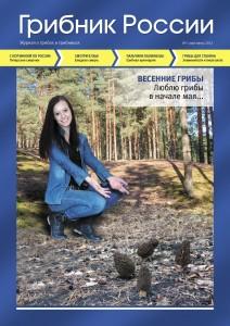 Обложка первого номера журнала